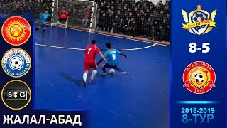 ЫРЫС - ЫНТЫМАК l Жалфутлига l Futsal l Премьер Дивизион l сезон 2018-2019 l 8-й тур