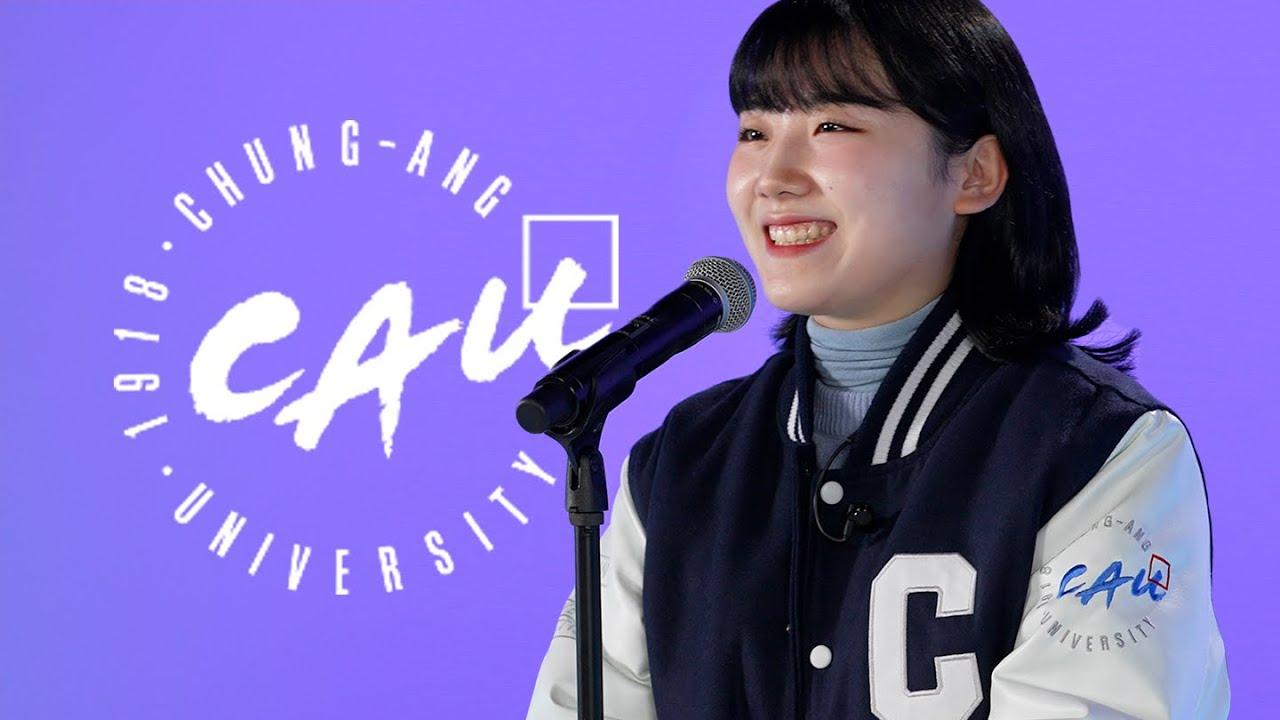 귀 씻을 사람?🤚 중앙대 실용음악과 신입생 클라쓰,,, | 본격 대학생 응원가 프로젝트 LIVE