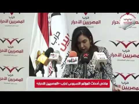 ملخص أحداث المؤتمر الأسبوعى لحزب المصريين الأحرار