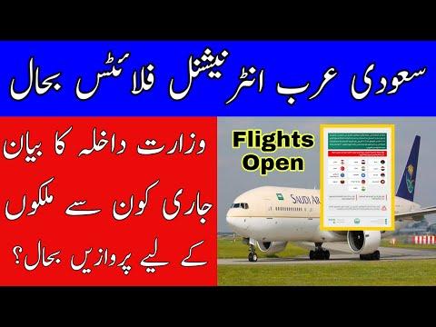 Saudi Arabia Resume International Flights Ministry of Interior Saudi News By Safi News