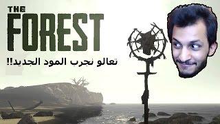 بث مباشرالنجاه في الغابه: بناء اكبر قلعه في تاريخ اللعبه!! The Forest