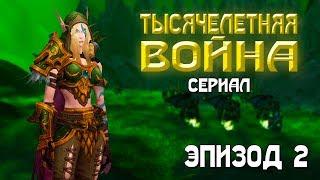 Сериал - Warcraft: Тысячелетняя Война - Эпизод 2 (Alamerd) - Тысяча лет войны