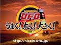 伊藤裕子 UFO CM