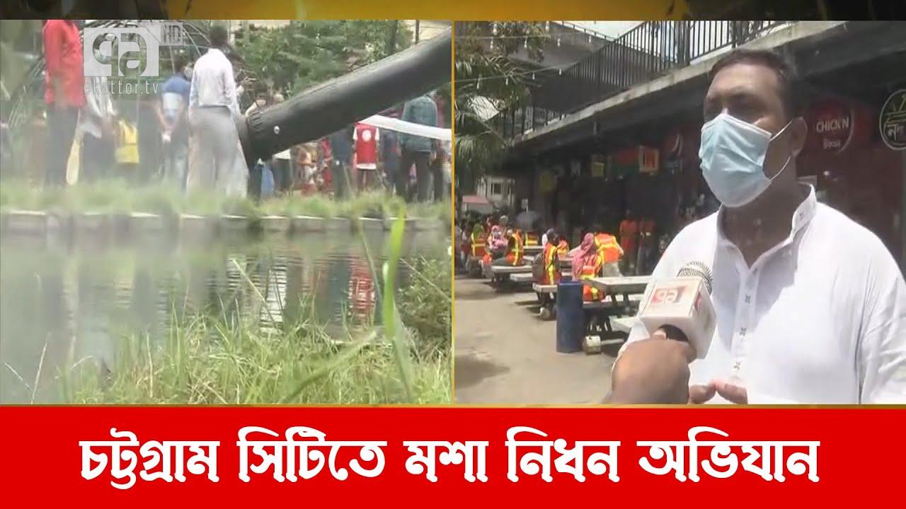 মশা ও ডেঙ্গুর লার্ভা নিধনে চট্টগ্রামে সিটি কর্পোরেশনের অভিযান  Dengu  Chattogram   News   Ekattor TV