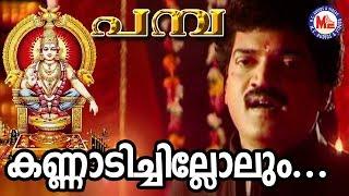 കണ്ണാടി ചില്ലൊലും   Kannadi Chillolum Kani Pamba   MG Sreekumar   Ayyappa Devotional Songs Malayalam