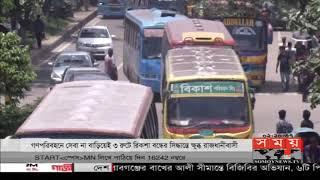 রাজধানীর তিন রুটে চলবে না রিকশা | ক্ষুব্ধ ঢাকাবাসী | Rickshaw in dhaka