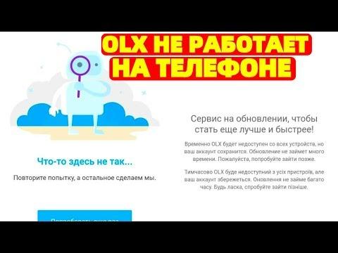 OLX Украина не работает на телефоне !