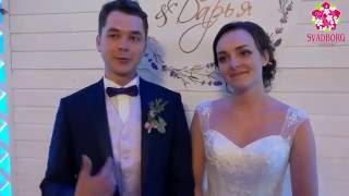 Организация свадьбы в Коломенском Отзыв Антона и Дарьи 13 08 16 Полная версия