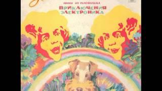 Крылатые качели. Песни из телефильма Приключения Электроника. М51-43219. 1981