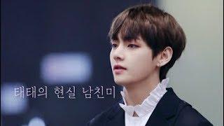 [방탄소년단/뷔] 남친미