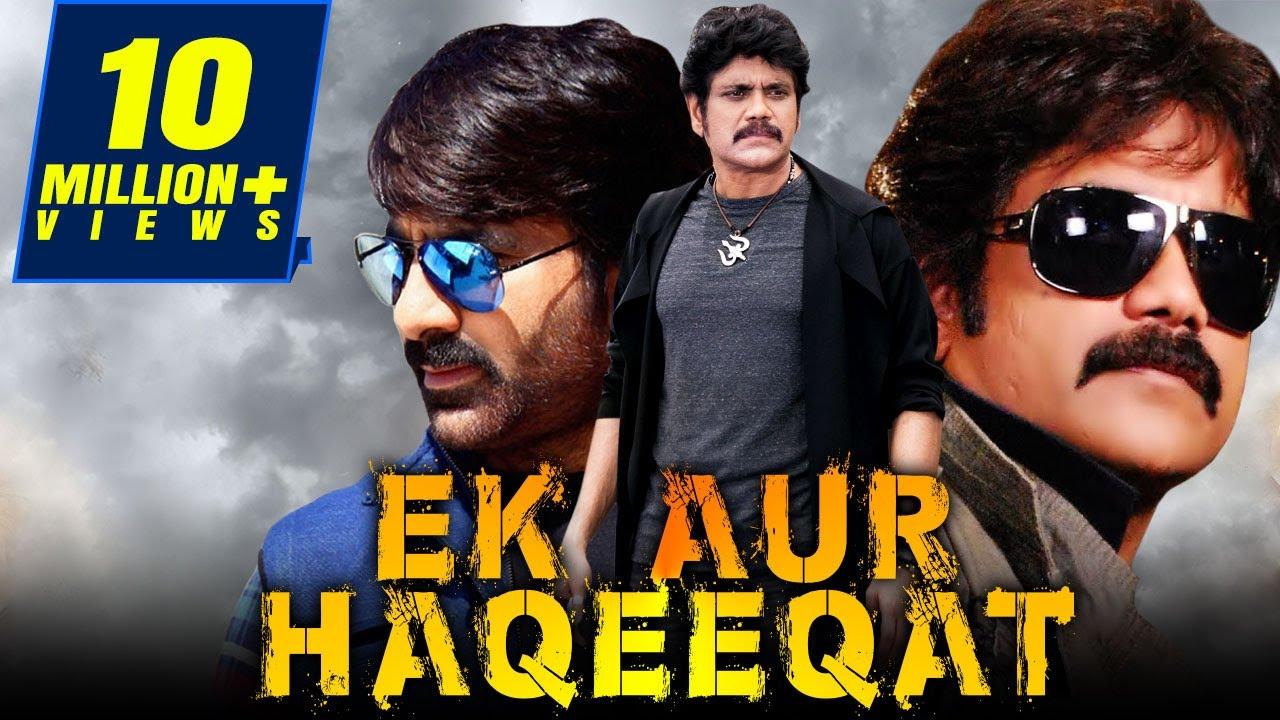 Download रवि तेजा और नागार्जुन का सुपरहिट मूवी एक और हकीकत | Ek Aur Haqeeqat (Seetharama Raju)