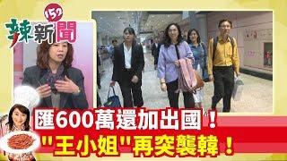 【辣新聞152】匯600萬還加出國!