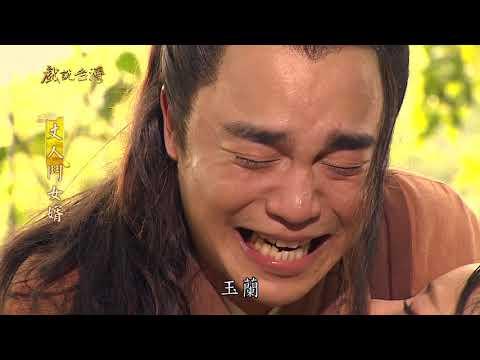 【戲說台灣】丈人鬥女婿 04