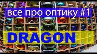 Все про оптику #1 Dragon. Оправы, линзы, технологии, размер.