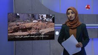 موجز الاخبار | 23 - 01 - 2020 | تقديم صفاء عبدالعزيز | يمن شباب