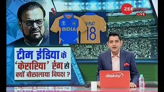 Watch Debate: Why opposition has problem with orange jersey of Indian cricket team