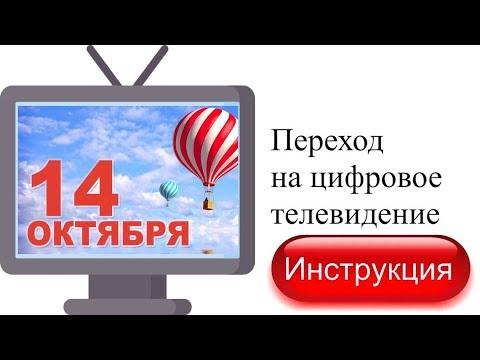 Как перейти на цифровое телевидение при отключении аналогового! Инструкция для всех