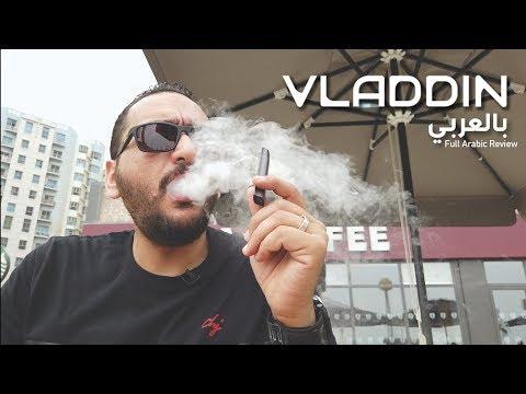 Vladdin 😆 الفلادين وحجر المعسل