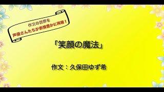 声優さんによるリーディングドラマ 「笑顔の魔法」