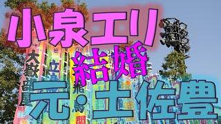 """相撲好きの小泉エリが初場所引退の元・土佐豊、安治川親方と結婚! """"か..."""