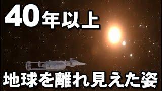 地球を離れ42年。見えてきた太陽圏の姿とは?