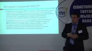 Урок 1. Понятие HACCP
