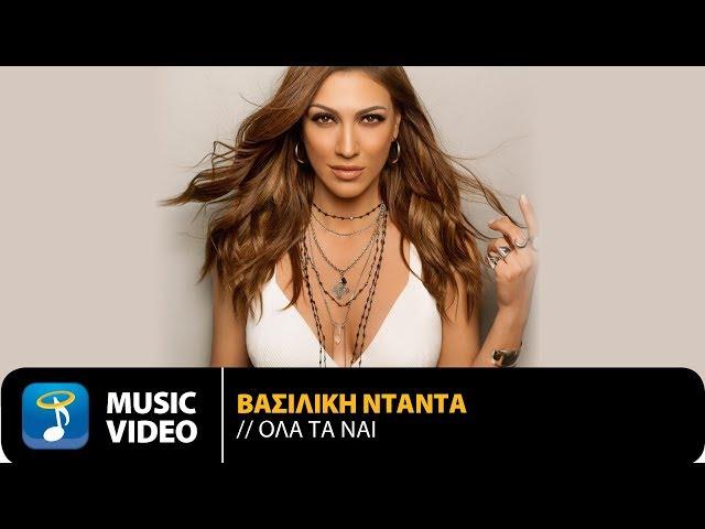 Βασιλική Νταντά - Όλα τα ναι | Vasiliki Ntanta - Ola ta nai - Official Music Video