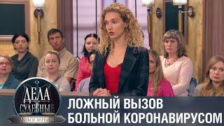 Дела судебные с Дмитрием Агрисом. Деньги верните. Эфир от 27.11.20