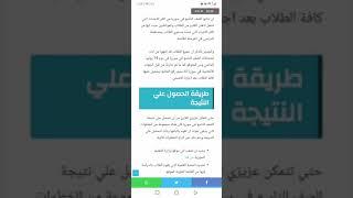 رابط نتائج الصف التاسع في سوريا 2020 من موقع وزارة التربية السورية