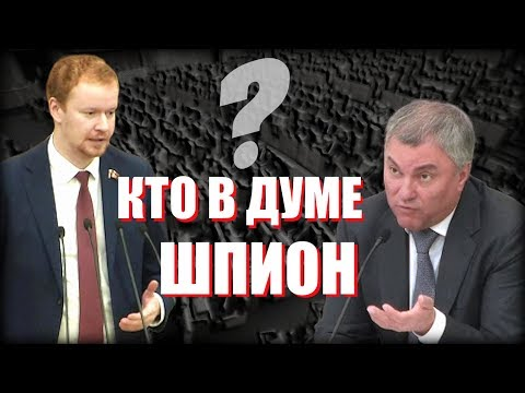"""Володина задело мнение депутата о том, что Дума превращается в """"бешеный принтер""""!"""