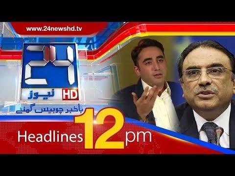 News Headlines | 12:00 PM | 12 November 2017