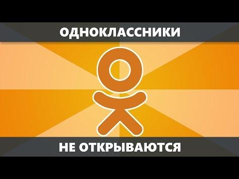 Не открываются Одноклассники — что делать и как исправить (новое)