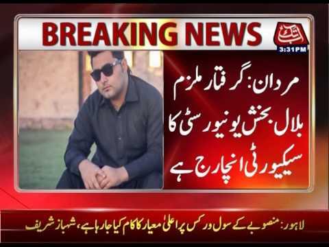 Key Suspect Of Mushaal Murder Case Arrested From Mardan