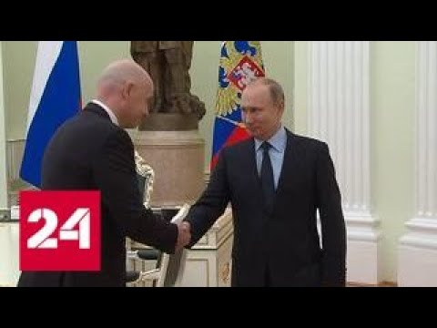 Владимир Путин встретился с Джанни Инфантино - Россия 24