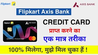 How to get Axis bank flipkart credit card exclusive process | flipkart axis bank credit card trick