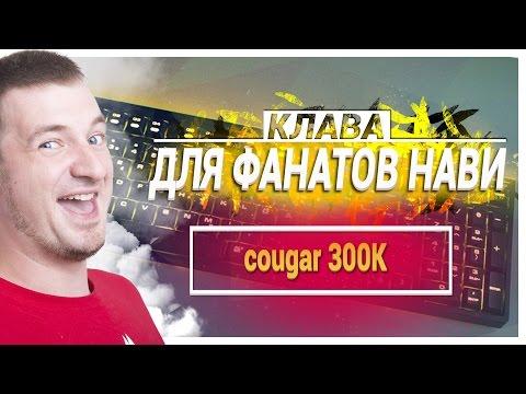 КОРОТКИЙ ШИФТ ЗЛО? | Обзор Игровой Клавиатуры Cougar 300K!