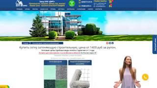 Обзор каталога фасадных и защитно улавливающих сеток. Видео помощник ДИРС