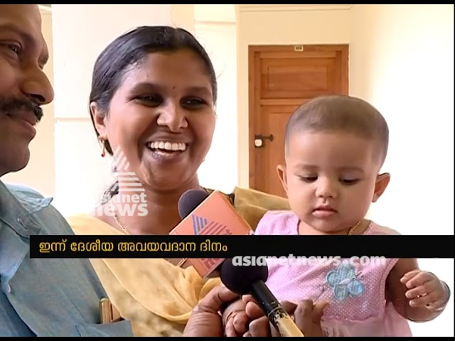 World Organ Donation Day : Organ donors and receivers gathered in Trivandrum