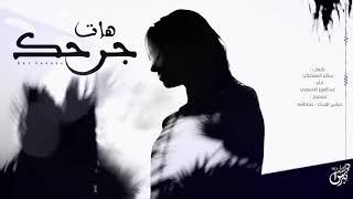 هات جرحك - عبدالعزيز الاسمري [ لحن رد روحي ] جديد 2020
