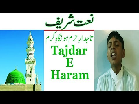 Tajdar E Haram - Young Boy Saying Emotional Naat Sharif