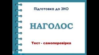 ЗНО  Наголос. Тест-самоперевірка