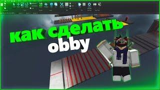 Уроки по Roblox Studio(Lua) - Как сделать Obby?