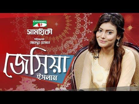 Shamoyeki | Jessia Islam Exclusive Interview | Celebrity Show | Channel i TV