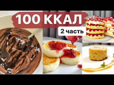 Низкокалорийные десерты в мультиварке