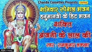शनिवार स्पेशल भजन हनुमान जी के हिट भजन शक्ति अंजनी के लाल की रामकुमार लक्खा Hanumanj Bhajan