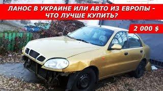 Ланос в Украине или авто из Европы. Что лучше купить?