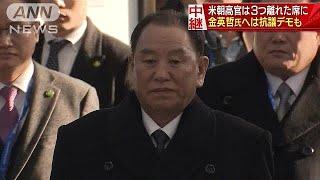 米朝高官は3つ離れた席に 韓国で金氏への抵抗強(18/02/25)