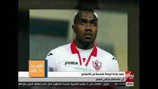 رسالة كاسونجو لـمرتضي منصور» : «أنت بابا»  (تسجيل صوتي) | المصري اليوم