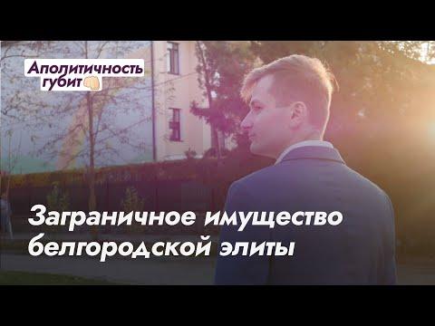 Заграничное имущество белгородской элиты