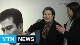"""故 신성일 기획전 찾은 엄앵란 """"소리 없는 눈물이 나와"""" / YTN"""